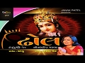 Download ઢોલ - ટહુકો ૧૦ - ભાગ ૧ | ટહુકો - ૧૦  | Dhhol Part 1 - Tahuko 10 | Non Stop Garba |Pamela Jain MP3 song and Music Video