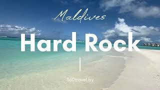 Другие Мальдивы Hard Rock Maldives Обзор отеля Хард Рок Мальдивс