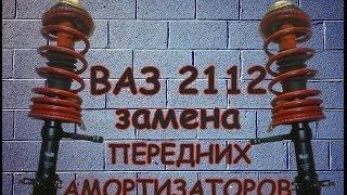 видео Амортизаторы ВАЗ 2112