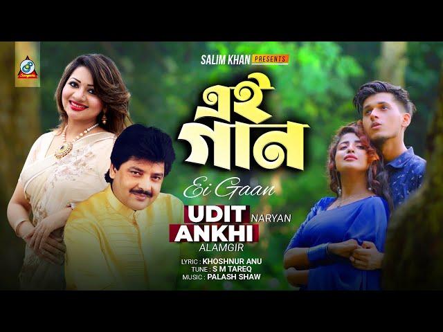 Akhi Alamgir | Udit Narayan | Ei Gaan | এই গান | New Music Video 2021