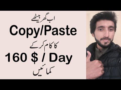 Online Earning !!! Earn upto 160 $ per day by copy paste work !!! make money online in Pakistan