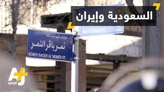 السعودية تقطع علاقاتها مع إيران