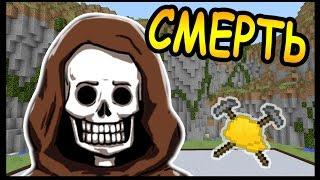СМЕРТЬ и ЧАЙНИК в майнкрафт !!! - БИТВА СТРОИТЕЛЕЙ #43 - Minecraft