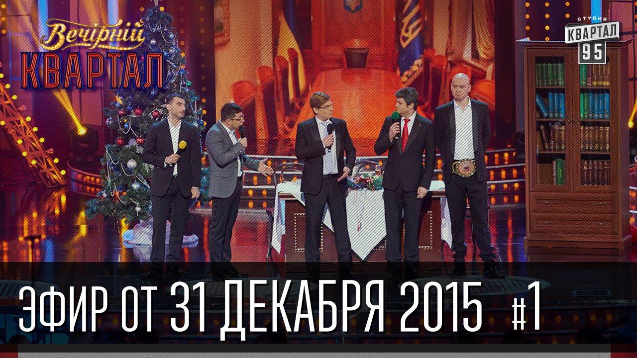 Новогодний Вечерний Квартал, Полный выпуск, Новый Год 2016, часть 1 (31 декабря 2015)