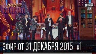 Вечерний Квартал 31 декабря 2015 | Новый Год 2016, часть 1