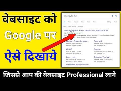 How To Rank Your Site Higher in Google - Website को google पर Professional Type से कैसे दिखए - 동영상