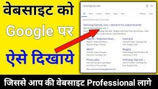 How To Rank Your Site Higher in Google | Website को google पर Professional Type से कैसे दिखए