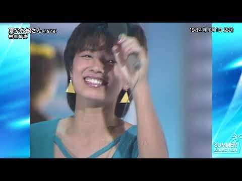 榊原郁恵 夏のお嬢さん
