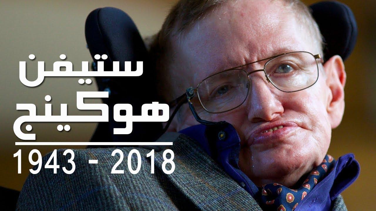 ستيفن هوكينغ |حياة لا تصدق من الرجل الذي خدع المرض