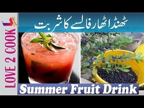 Easy Falsa Juice Recipe-Grewia Asiatica Sharbat-Summer Drinks-Fruit Drinks Recipe