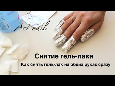 Сколько нужно держать ногти в фольге чтобы снять гель лак