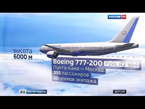 Сели с огоньком, но без паники: пилоты-герои спасли 375 жизней