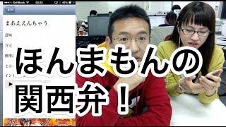 マミルトンがほんまもんの関西弁を教えたるわ!