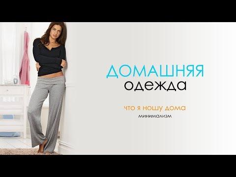 Домашняя одежда / Что я ношу дома / минимализм
