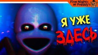 МЕНЯ ЗАСУНУЛИ В АНИМАТРОНИКА! 4 НОЧЬ 🦊 ФНАФ 5 - Five Nights at Freddy's: Sister Location 5