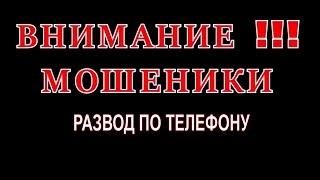 ОСТОРОЖНО МОШЕННИКИ / РАЗВОД НА ДЕНЬГИ