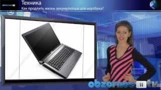 видео Как продлить срок службы батареи для ноутбука asus
