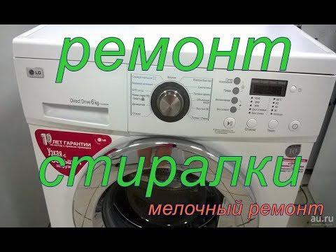 Течь стиральной машины LG.Leaking washing machine LG