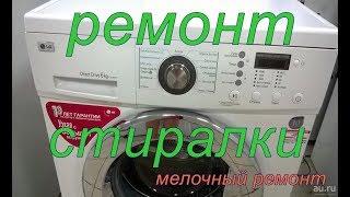 Текти пральної машини LG.