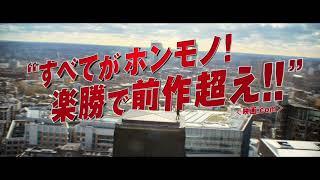 """シリーズNo.1! 記録樹立!! """"すべてがホンモノ!楽勝で前作超え!!"""" ― 映..."""