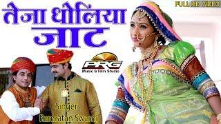 Teja Dholiya Jaat | सुपरहिट तेजाजी सोंग | Ramratam Swami | FULL Video | Latest DJ Song | PRG