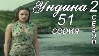 Ундина 2 сезон 51 серия