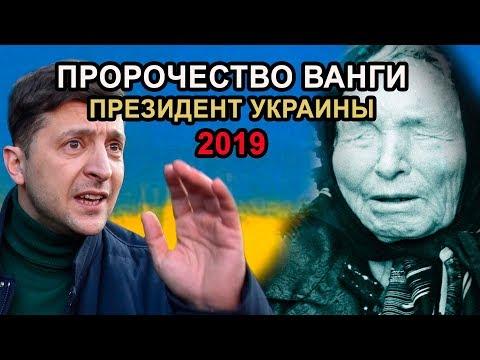 Предсказания Ванги о новом президенте Украины 2019.
