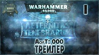 Трейлер {0} - Liber: Incipiens [AofT - 0] Warhammer 40000