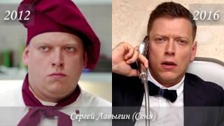 Как изменились актёры сериала 'Кухня' Тогда и сейчас