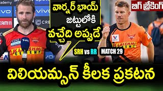 Kane Williamson Comments On David Warner Reentry To SRH Team|RR vs SRH Match 28 Updates|IPL 2021