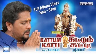 Sannathiyil Kattum Katti | கட்டும் கட்டி | Full Album Video | Tamil Ayyappan songs Srihari