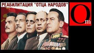 """Реабилитация """"отца народов"""""""