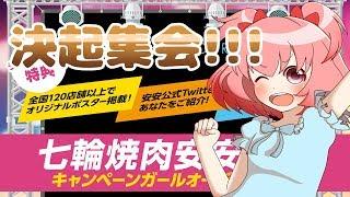 [LIVE] めざせ七輪焼肉安安キャンペーンガール!!決起集会!!!