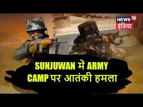 Jammu के Sunjuwan में Army Camp पर आतंकी हमला | गोलीबारी में 2 जवान शहीद | News18 India