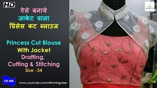 Princess cut Blouse with Jacket Cutting, Princess cut blouse cutting and stitching