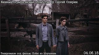 Кинематографическая обработка и тонирование (by С. Спирин)