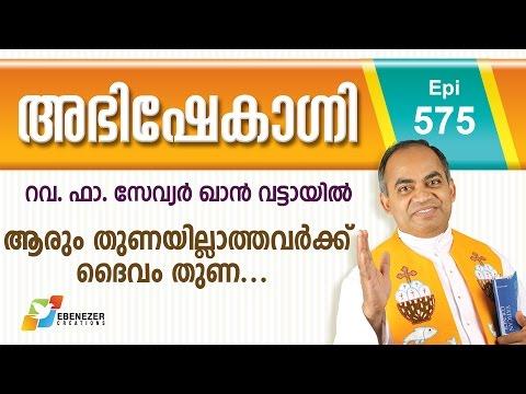 ആരും തുണയില്ലാത്തവർക്ക് ദൈവം തുണ | Abhishekagni | Episode 575