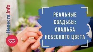 Сережа и Маша: свадьба небесного цвета
