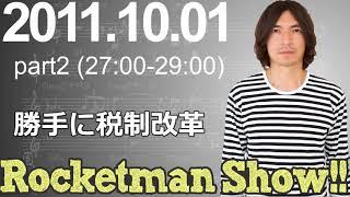 Rocketman Show!! 2011.10.01 放送分(2/2) 出演:Rocketman(ふかわり...