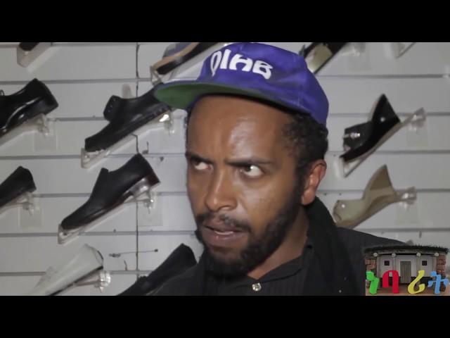 New Eritrean Drama : ገንዘብ ጥፋእ ኢልዎ Genzeb Tfae Eliwo  -- 2017