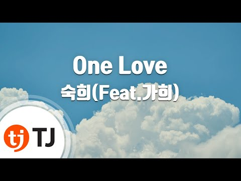 [TJ노래방] One Love - 숙희(Feat.가희) (One Love - SUKI (Feat. Ga Hee)) / TJ Karaoke