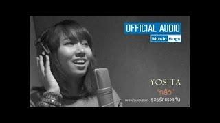 กลัว - YOSITA (Ost. รอยรักแรงแค้น) [Official Audio]