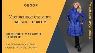 ОБЗОР. Коллекция  Nocturne. Утепленное стеганое пальто с поясом.