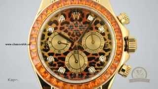 Швейцарские часы Rolex Daytona Leopard(Обзор. Краткая характеристика часов Rolex Daytona Leopard. Часовщик - ремонт швейцарских часов www.chasovshik.ua www.facebook.com/chasov..., 2014-09-15T12:46:47.000Z)