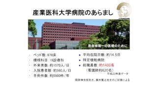 2.医療機関におけるメンタルヘルス対策 堤明純