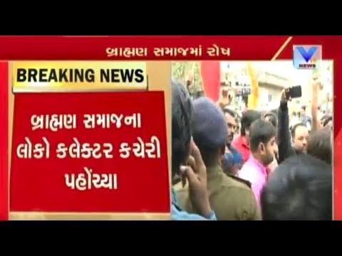 Rajkot: Brahmin Samaj protest outside collector office against Vigyan Jatha | Vtv News