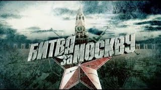 Битва за Москву. Неизвестные герои | http://podolskcinema.pro/blog | Документальный фильм