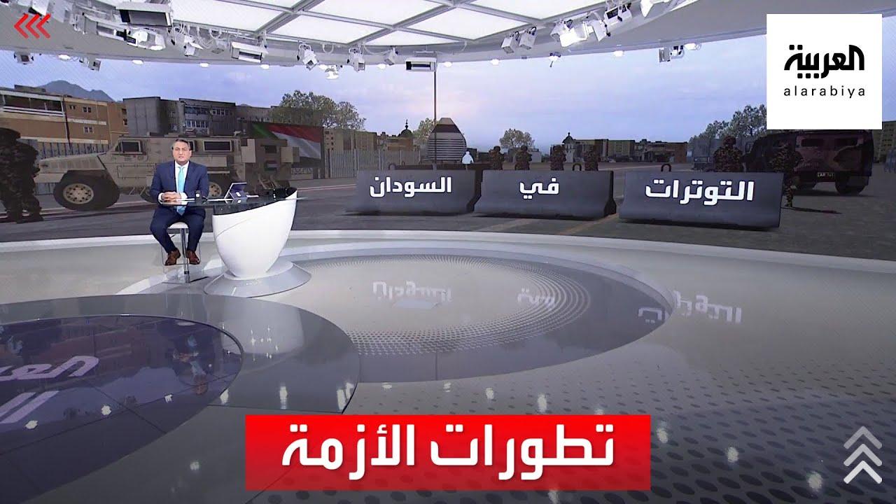 ما هي نقاط الخلاف التي أوصلت السودان لهذه النقطة؟