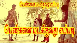 2018 NEW LATEST PRANK | INVISIBLE ROPE PRANK | SATHYABAMA STUDENTS | Tamil prank video - Tha prank