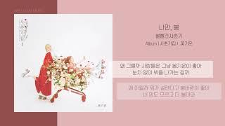 볼빨간사춘기 (BOL4) - 나만, 봄 (Bom) | 가사